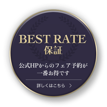 BEST RATE GUARANTEE