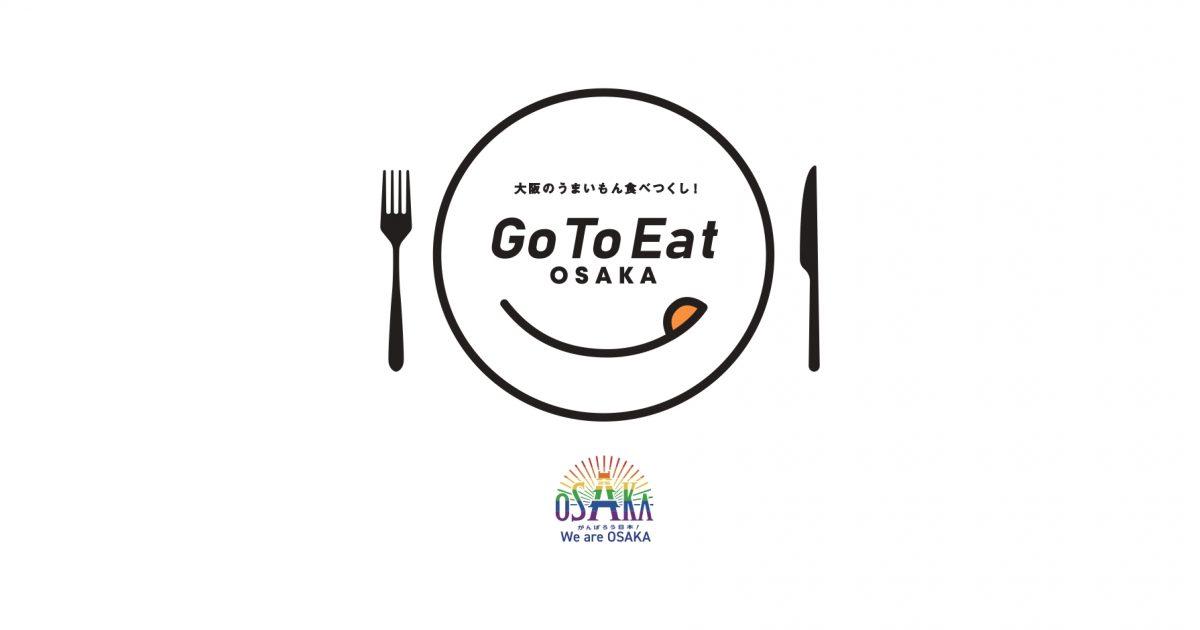 【大阪】Gotoeat ロゴ